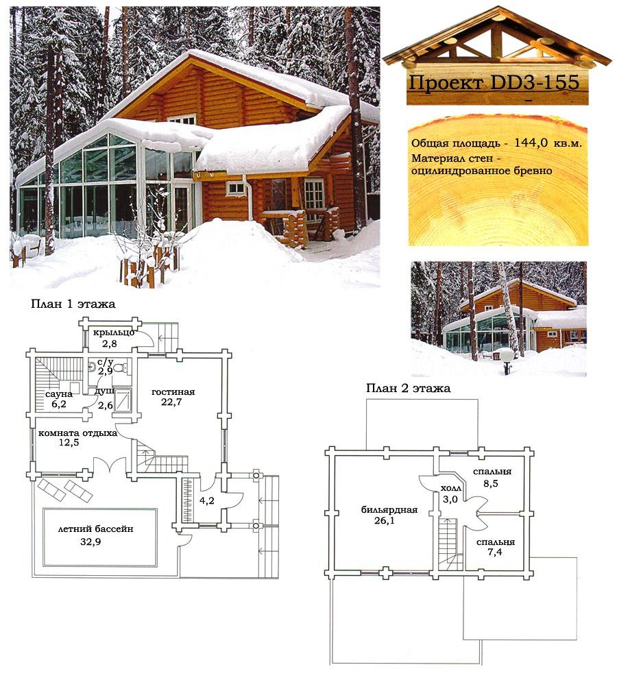 Проект дома из оцилиндрованного бревна 144 м2. Проект дома бесплатно при заказе строительства