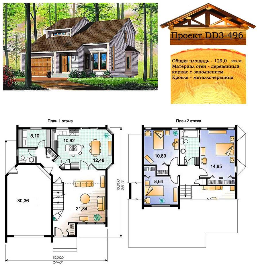 Проект каркасно-щитового дома 129 м2. Проект дома бесплатно при заказе строительства