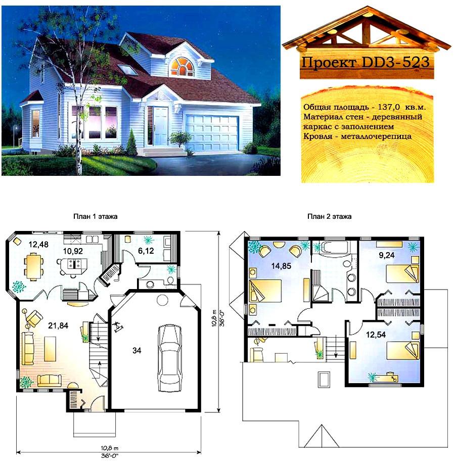 Проект каркасно-щитового дома с заполнением 137 м2. Проект дома бесплатно при заказе строительства