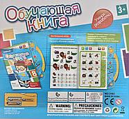 Интерактивная обучающая книга 3103 3+ обучение, фото 2