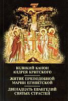 Великий покаянный канон святого преподобного Андрея Критского