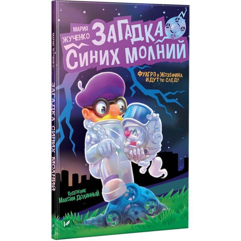 Детский детектив. Тайна Загадка синих молний Мария Жученко