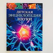Дитяча енциклопедія науки, фото 2