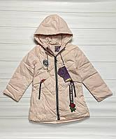 Демісезонна куртка на синтепоні для дівчаток. 104 - 116 зростання.