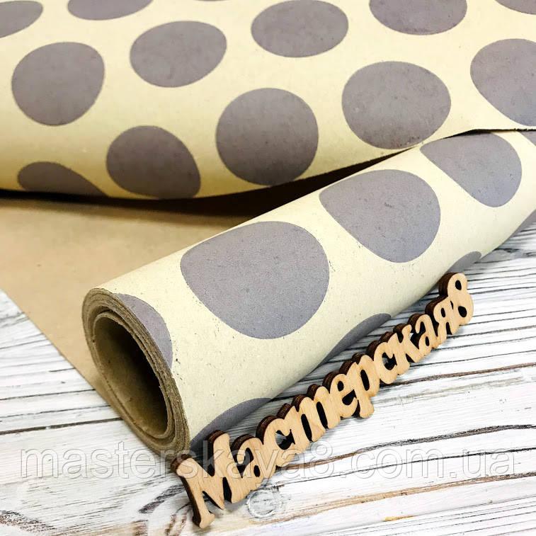 Бумага подарочная крафт в большие горохи серые  48см/10м  для упаковки и декора