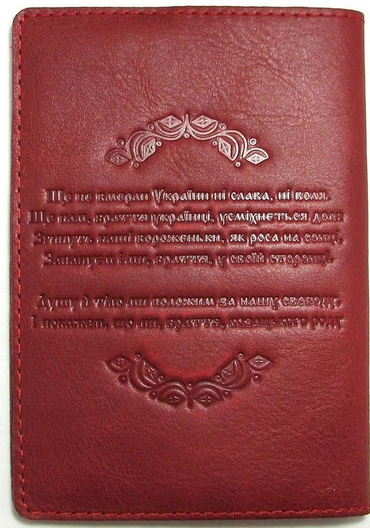 """Кожаная обложка на паспорт - """"Герб"""" (бордовый) - 180 грн. обратная сторона Цитата из гимна Украины"""