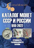 Каталог Монет СРСР і Росії 1918-2022 років