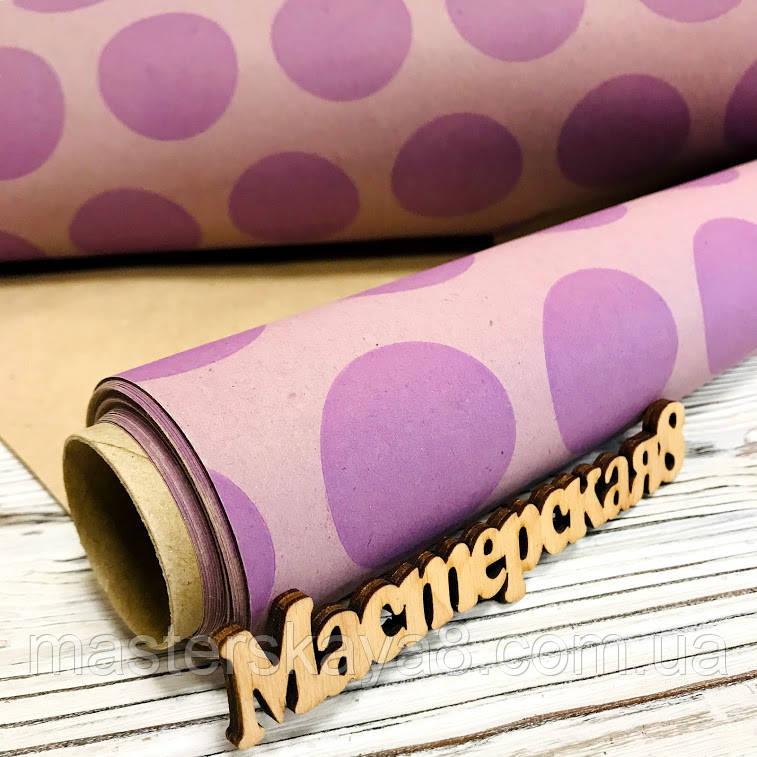Бумага 48см/10м подарочная крафт, лавандовый цвет в большие сиреневые горохи    для упаковки и декора