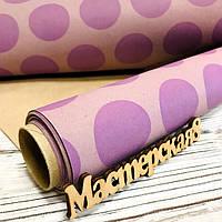 Бумага 48см/10м подарочная крафт, лавандовый цвет в большие сиреневые горохи    для упаковки и декора, фото 1