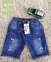 Джинсові шорти для хлопчиків S&D, 4-12 років. Артикул: FS34