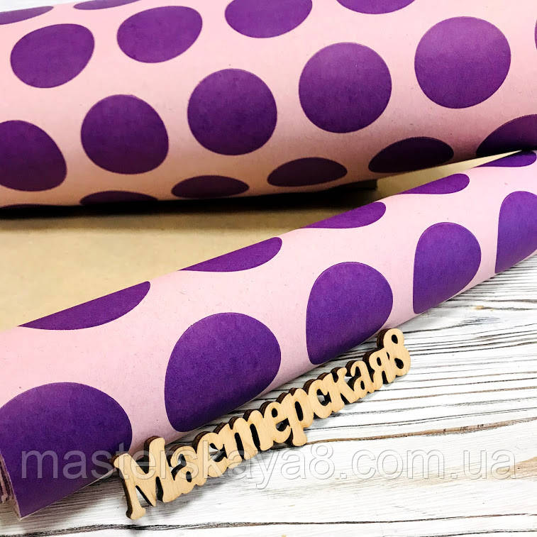Бумага 48см/10м подарочная крафт,  лавандовый цвет в большие фиолетовые горохи    для упаковки и декора