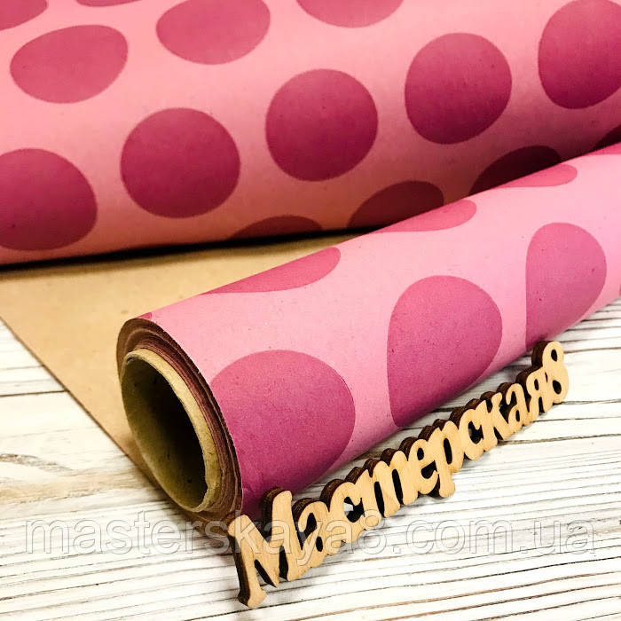 Бумага подарочная крафт в большие бордовые горохи  48см/10м  для упаковки и декора
