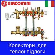 Колектори Giacomini для теплої підлоги