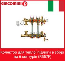 Giacomini Колектор для теплої підлоги в зборі на 6 контурів (R557F)