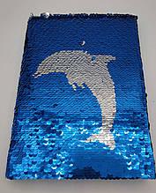 """Блокнот с пайетками  """"Дельфин""""  А5"""