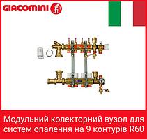 Giacomini Модульний колекторний вузол для систем опалення на 9 контурів R60