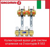 Giacomini колекторний вузол для систем опалення на 3 контурів R 553