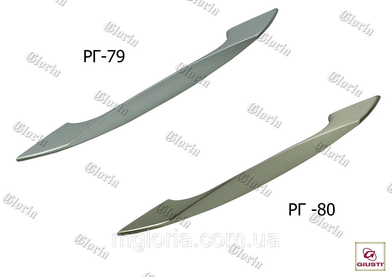 Ручка мебельная   РГ 79, РГ 80