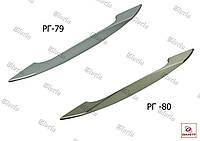 Ручка мебельная   РГ 79, РГ 80, фото 1