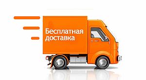 Безкоштовна доставка по Україні відділення Перевізника