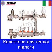 Колектори для теплої підлоги ICMA