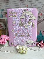 Детский фотоальбом для новорождённых с индивидуальным Метриком, альбом с мамиными заметками и фото.