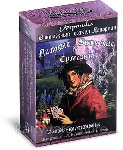 Карты таро Лиловые и Вишневые сумерки Винтажный оракул Ленорман