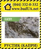 Колотый блок Рустик Капри, фото 1