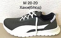 Мужсские кроссовки 20-20 хаки /бел