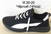 Мужсские кроссовки 20-20 черн/черн