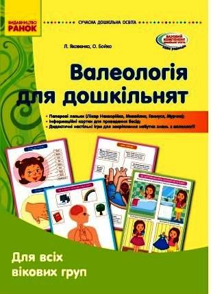 Валеологія для дошкільнят. Для всіх вікових груп. арт. О134167У ISBN 9789667505264