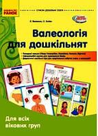 Валеологія для дошкільнят. Для всіх вікових груп. арт. О134167У ISBN 9789667505264, фото 1