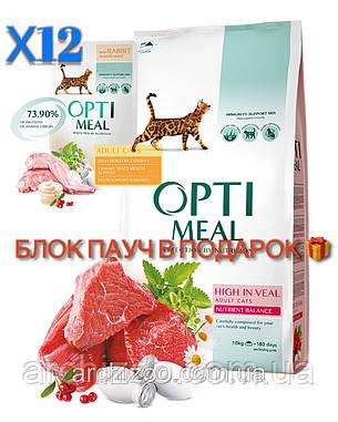 Optimeal Оптимил для дорослих кішок з телятиною 10кг, фото 2