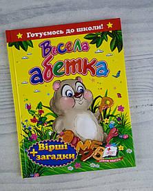 """Весела абетка"" 62530 Пегас Україна"
