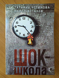 Тетяна Устинова, Павло Астахов. Шок-школа
