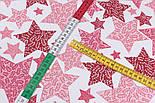 """Ранфорс """"Звёзды с веточками внутри"""" красно-розовые, фон - белый, ширина 240 см (№3250), фото 5"""