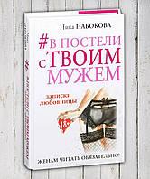 """Книги """" В постели с Твоим мужем """" Ника Набокова"""