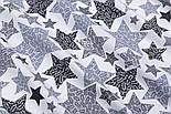 """Ранфорс """"Звёзды с веточками внутри"""" чёрно-серые, фон - белый, ширина 240 см (№3251), фото 3"""