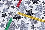 """Ранфорс """"Звёзды с веточками внутри"""" чёрно-серые, фон - белый, ширина 240 см (№3251), фото 5"""