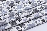 """Ранфорс """"Звёзды с веточками внутри"""" чёрно-серые, фон - белый, ширина 240 см (№3251), фото 6"""