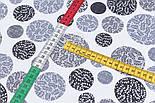 """Ранфорс """"Круги с веточками внутри"""" чёрно-серые, фон - белый, ширина 240 см (№3253), фото 3"""