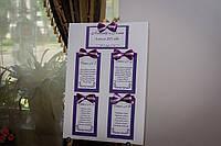 Схема рассадки гостей фиолетовая