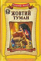 Книга Жовтий туман. Александр Волков