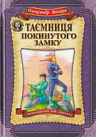 Книга Таємниця покинутого замку. Александр Волков