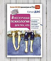"""Книга """" Нескучная психология для тех кто ..."""" Сатья Дас"""