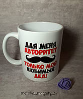 Чашка на подарок для дедушки