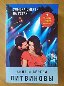 Ганна і Сергій Литвиновы. Усмішка смерті на устах