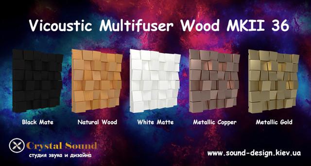 Vicoustic Multifuser Wood MKII 36 звукорассеивающая панель