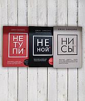 """Книги """"Не тупі , Не ний ,Ні си"""" Джен Синсеро комплект з 3-Х книг"""