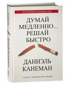 """Книга """"Думай медленно ... решай быстро"""" Даниэль Канеман. Мягкий переплет"""